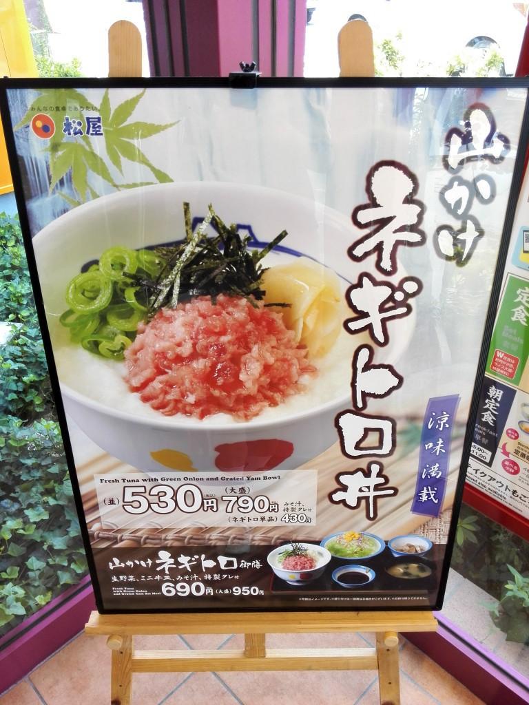 松屋 山かけネギトロ丼 宣伝看板