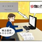 宅配寿司「銀のさら」のネット注文!ライドオンの株主優待を使う!