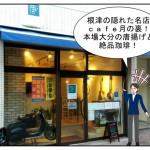 管理人の知人のお店!根津のcafe「月の裏」で絶品珈琲と本場唐揚げ!