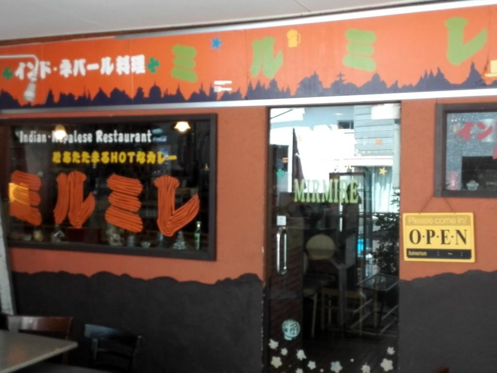 ネパール・インド料理レストラン ミルミレ 池袋店