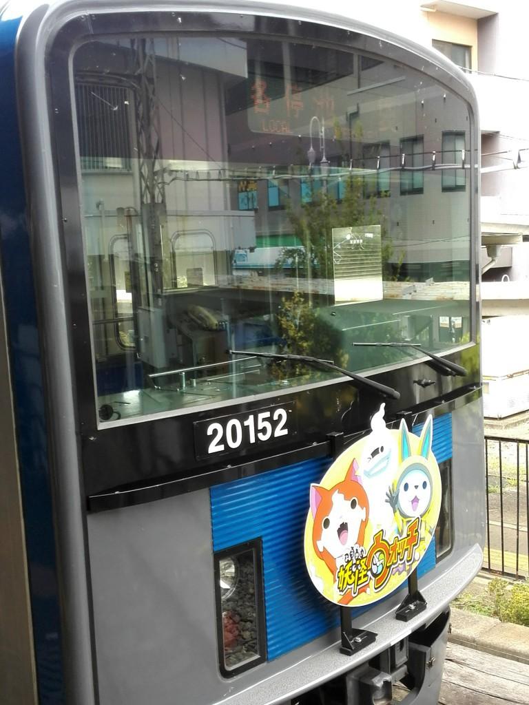 西武線 妖怪ウォッチ電車