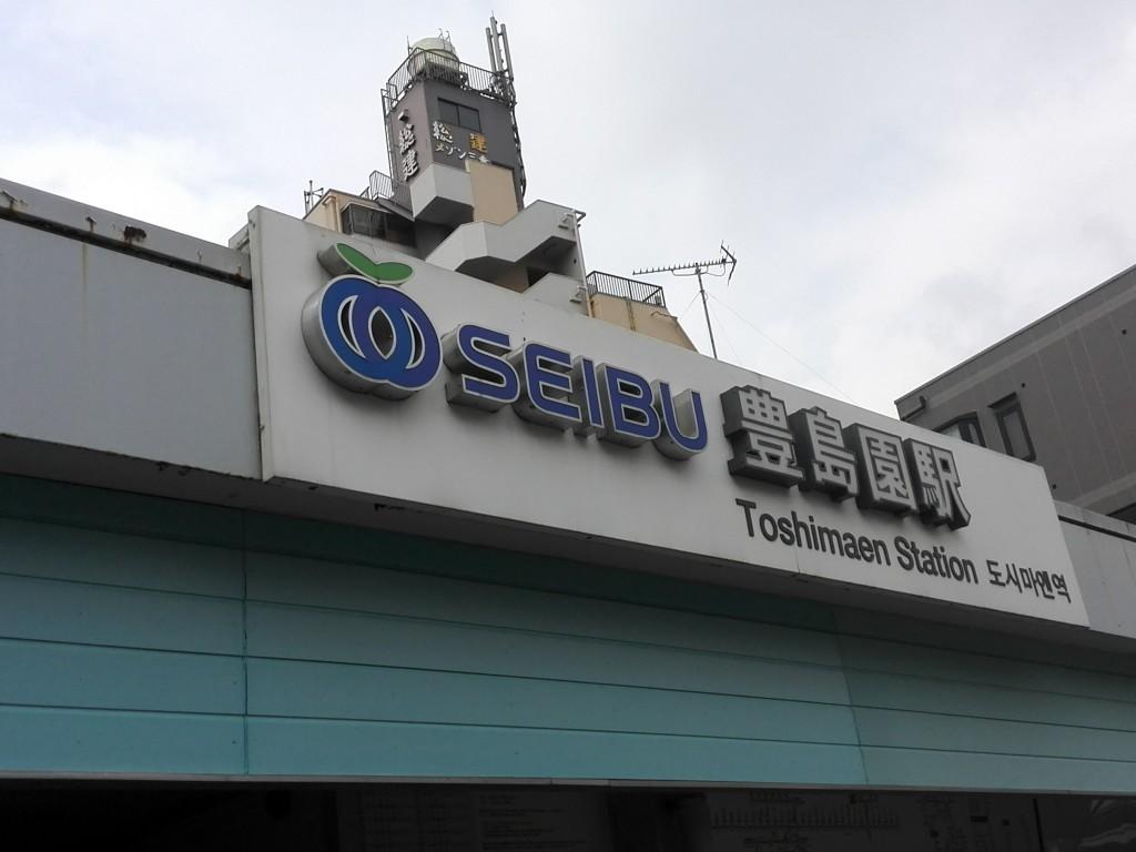 西武線 豊島園駅