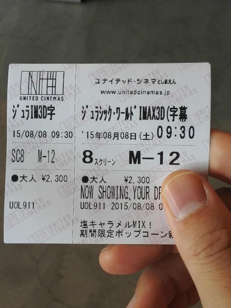 ユナイテッド・シネマ豊島園 映画ジュラシック・ワールドIMAX3D チケット