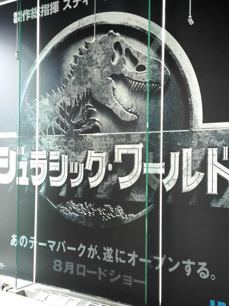 ユナイテッド・シネマ豊島園 映画ジュラシック・ワールド宣伝