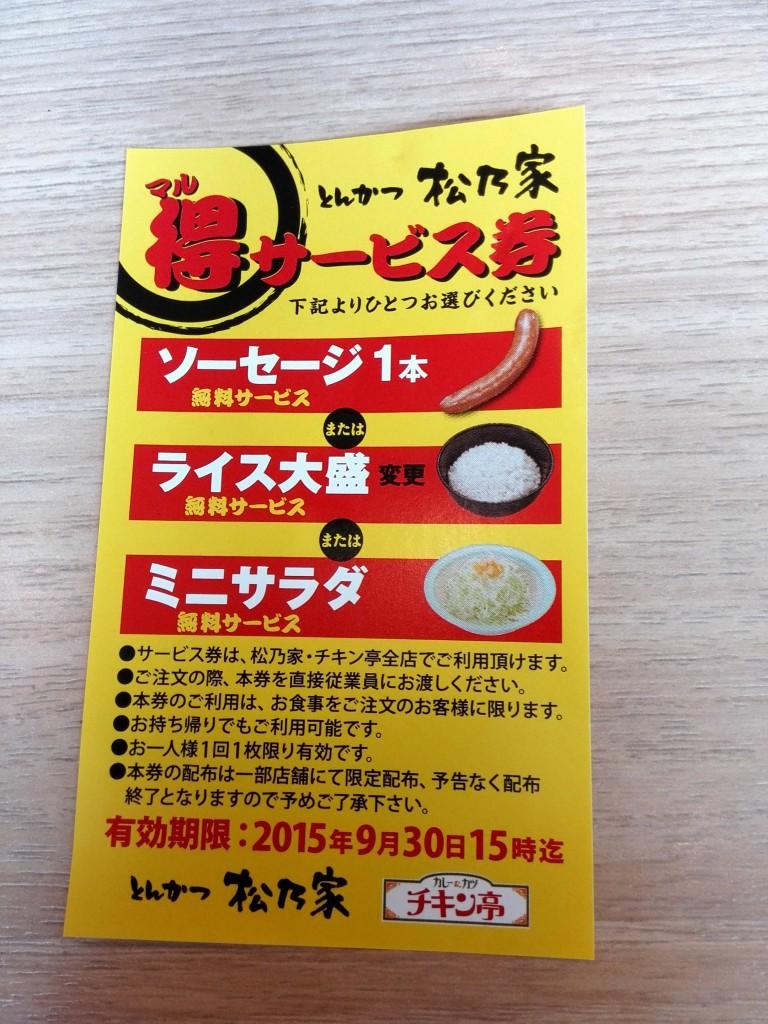 松乃家 ロースかつ定食(上) マル得サービス券