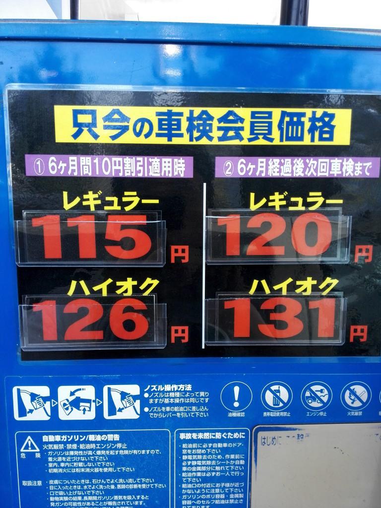 2015年8月 ガソリン価格