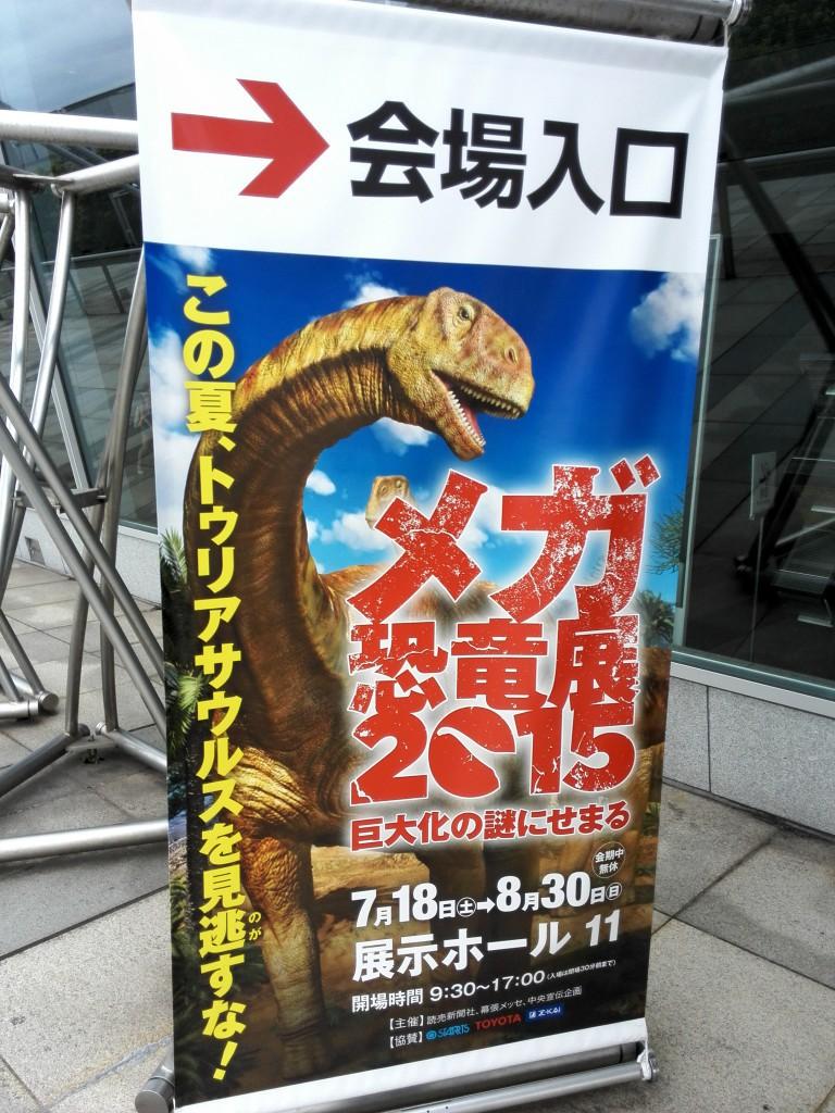 メガ恐竜展2015 会場案内