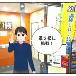 息子が漢字検定準2級に挑戦!大手町でCBT受験に行ってきました!