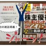 お気楽家族の1コマ漫画日記が初の雑誌掲載!株主優待辛口ランキング!