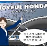 今週の株主優待はCSP等!平日なのにジョイフル本田は大混雑でした!