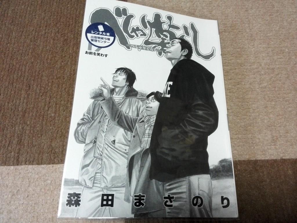 ゲオ 漫画レンタル べしゃり暮らし 最終巻