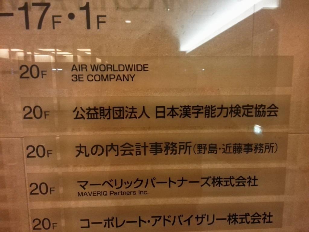 大手町野村ビル内 日本漢字能力検定協会 東京事務局