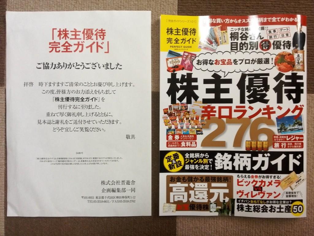 晋遊舎 株主優待完全ガイド 株主優待辛口ランキング276