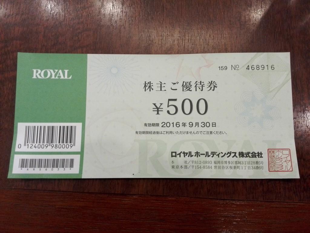 ロイヤルホールディングス 株主優待券