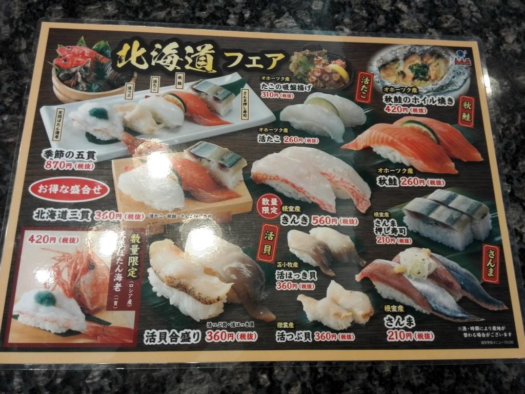 魚屋路 北海道フェア メニュー