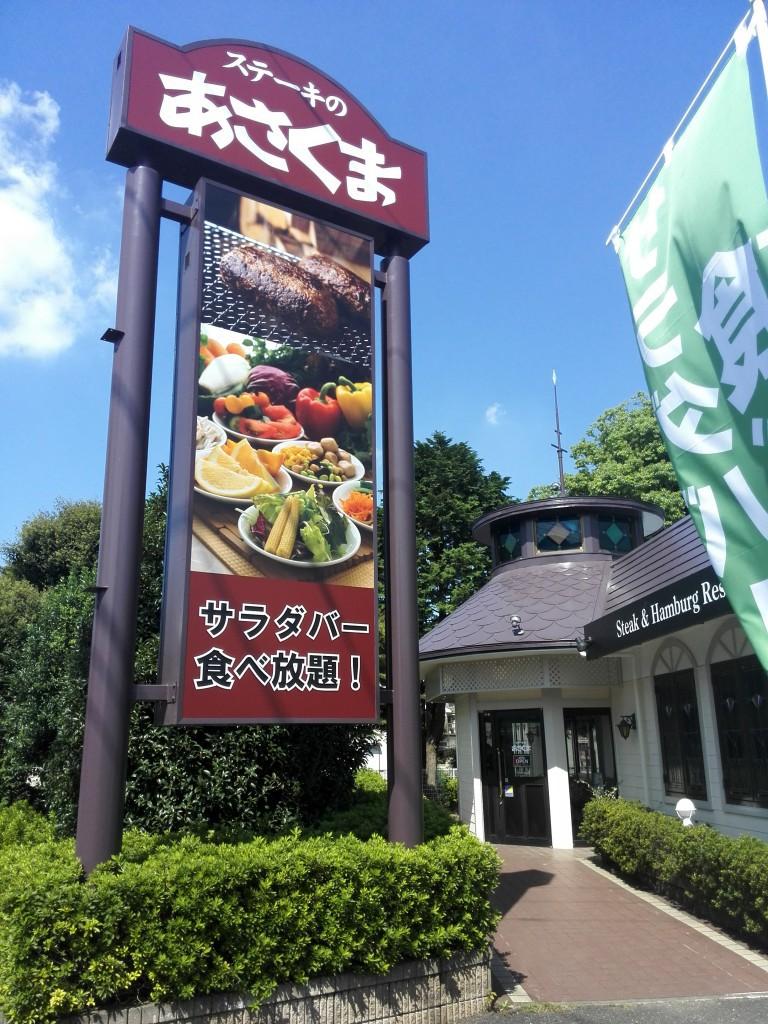 ステーキのあさくま 川越店