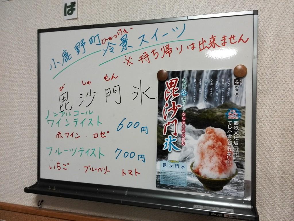 道の駅・両神温泉薬師の湯 毘沙門氷