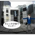 テレ東HDの株主総会でもらった食事券!カレッタ汐留KiaOraランチ!