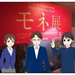 上野の東京都美術館で開催中のモネ展へ!朝から激しい混雑でした!