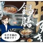 吉野屋で牛すき鍋の季節になりました!けんさくーぽんを忘れるな!