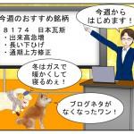 本日より、ともさんのおすすめ銘柄を始めます。第1回は日本ガス!