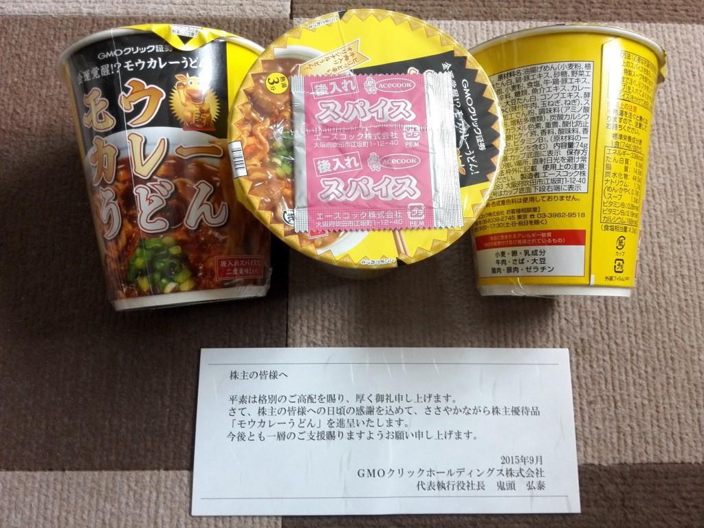 GMOクリックホールディングス株主優待 モウカレーうどん