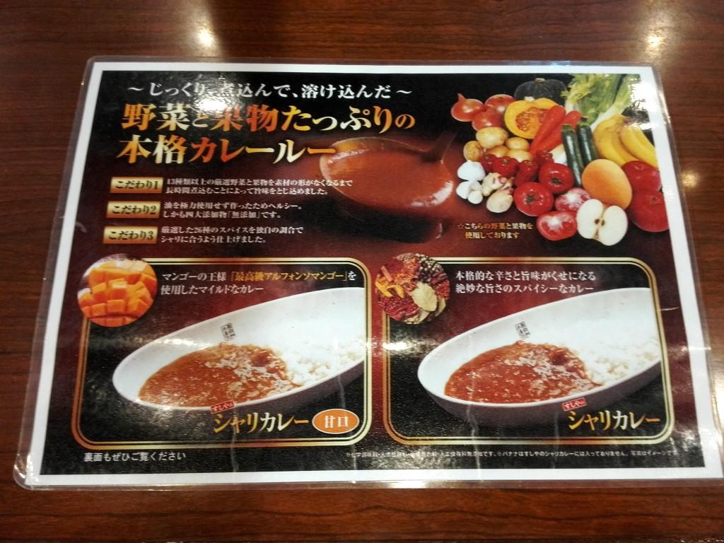 くら寿司 シャリカレー広告
