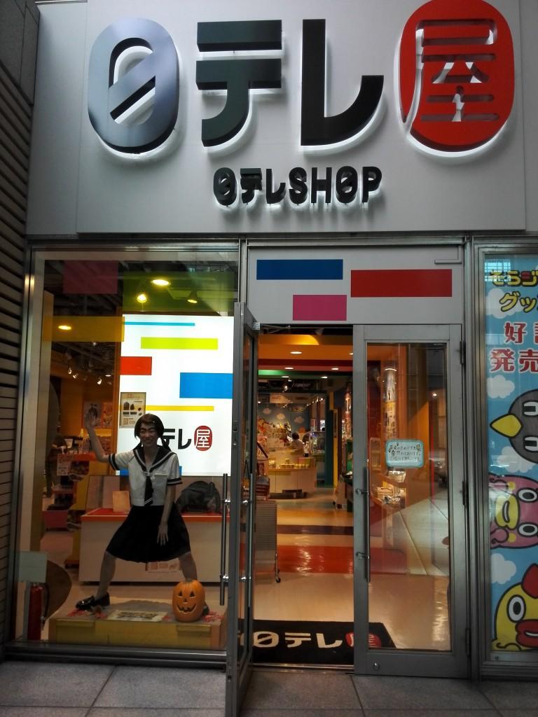 日本テレビタワー 日テレ屋