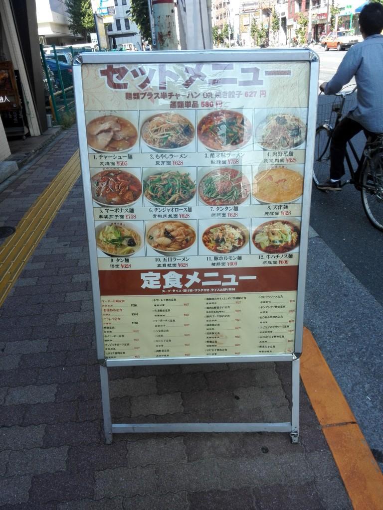 中華料理 谷記(クキ)2号店 案内板