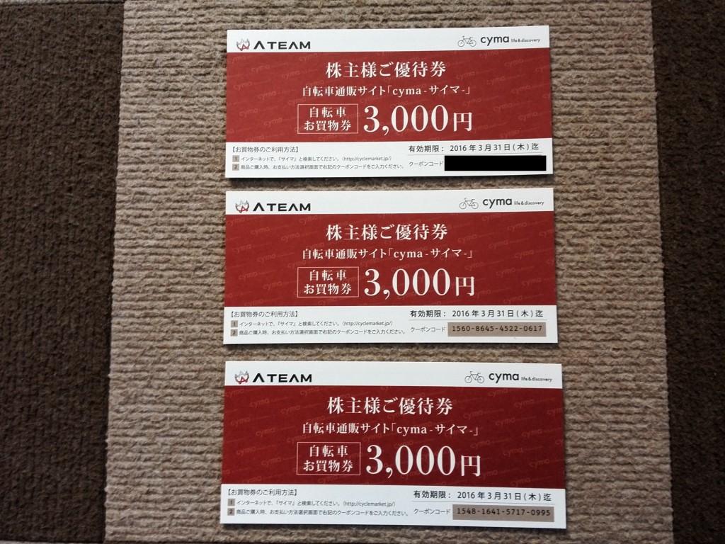 エイチーム株主優待 サイマ自転車お買い物券3千円×3枚(クリックで拡大)