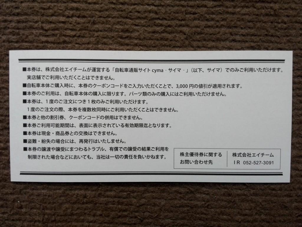 エイチーム株主優待 サイマ自転車お買い物券 裏面(クリックで拡大)