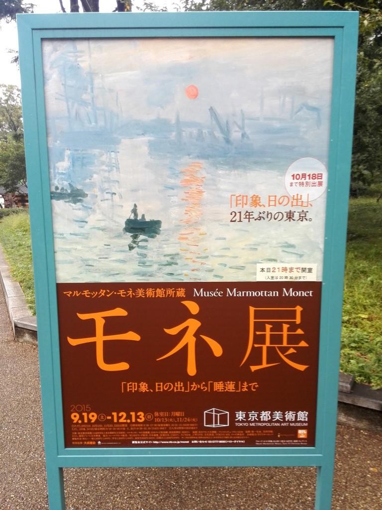 東京都美術館 モネ展 案内板