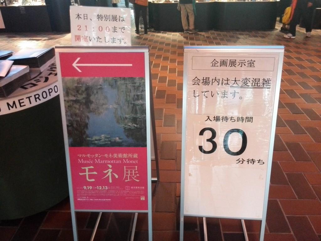 東京都美術館 モネ展 入場待ち時間