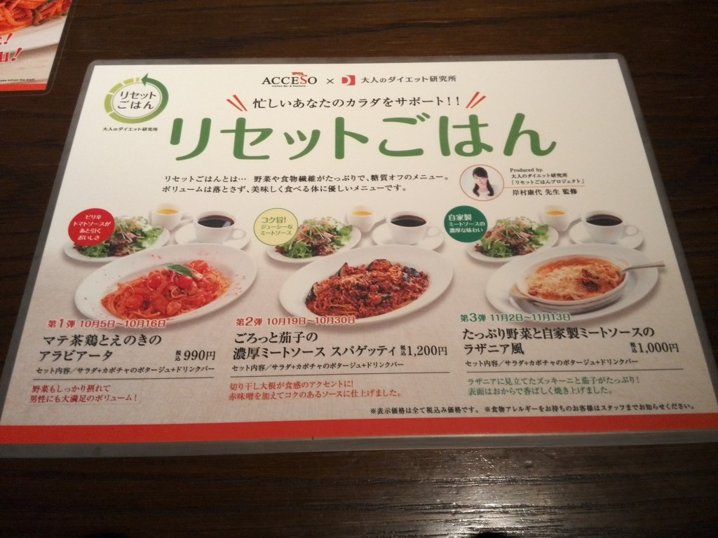 ダイナック 渋谷ACCESO(アチェーゾ) リセットごはんメニュー