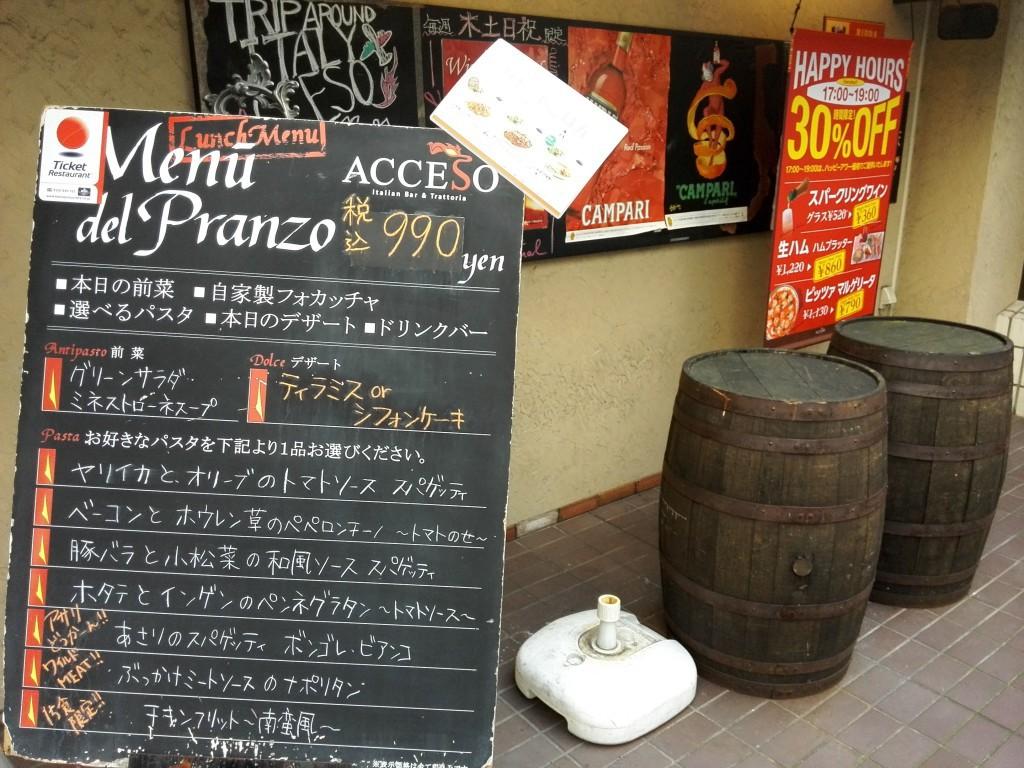 ダイナック 渋谷ACCESO(アチェーゾ) 案内板