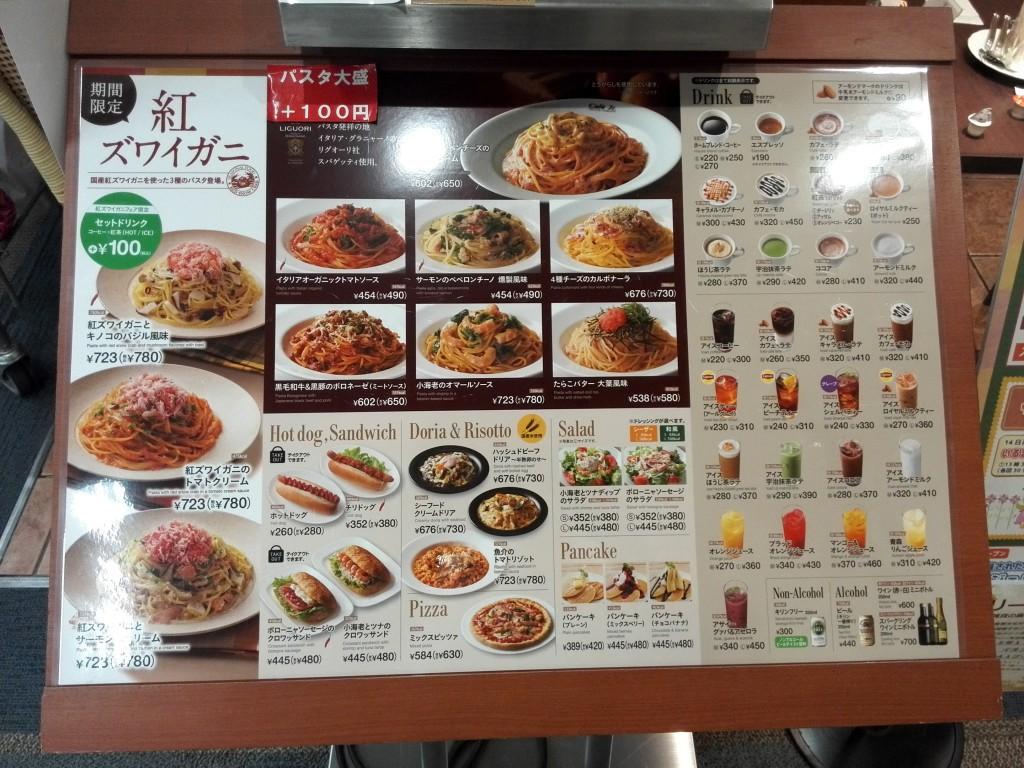 イタリアントマト イオン入間SC店 メニュー