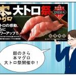 ライドオン・エクスプレスの株主優待で宅配寿司「銀のさら」大トロ祭!