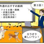 オススメ銘柄第3回!7458第一興商はカラオケ&銀座珈琲店!