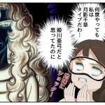 「サンテ40×ガラスの仮面なりきり診断」がおもしろい!