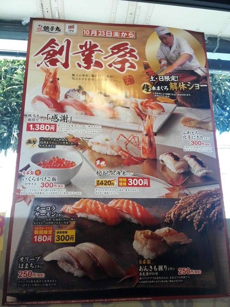 銚子丸 創業祭ポスター