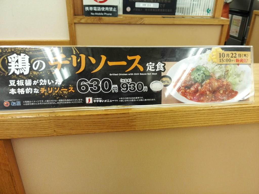 松屋 鶏のチリソース定食 案内板