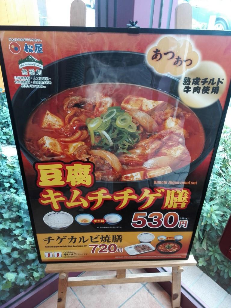 松屋 豆腐キムチチゲ膳 案内板