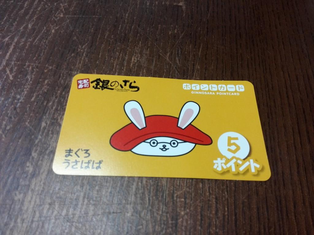 銀のさら ポイントカード