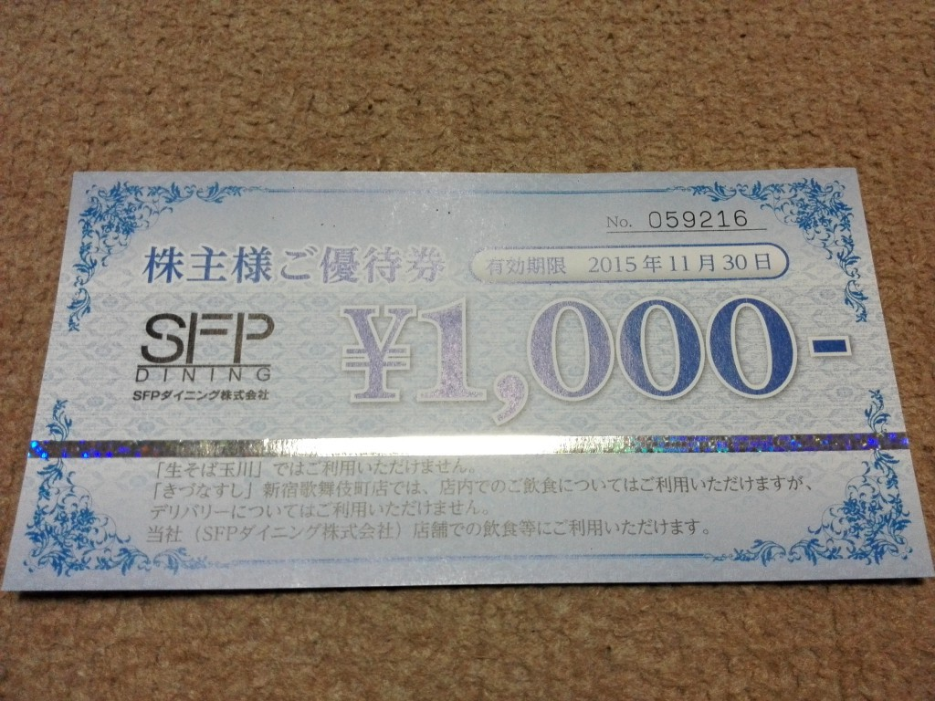 SFPダイニング 株主優待券 有効期限2015年11月30日!