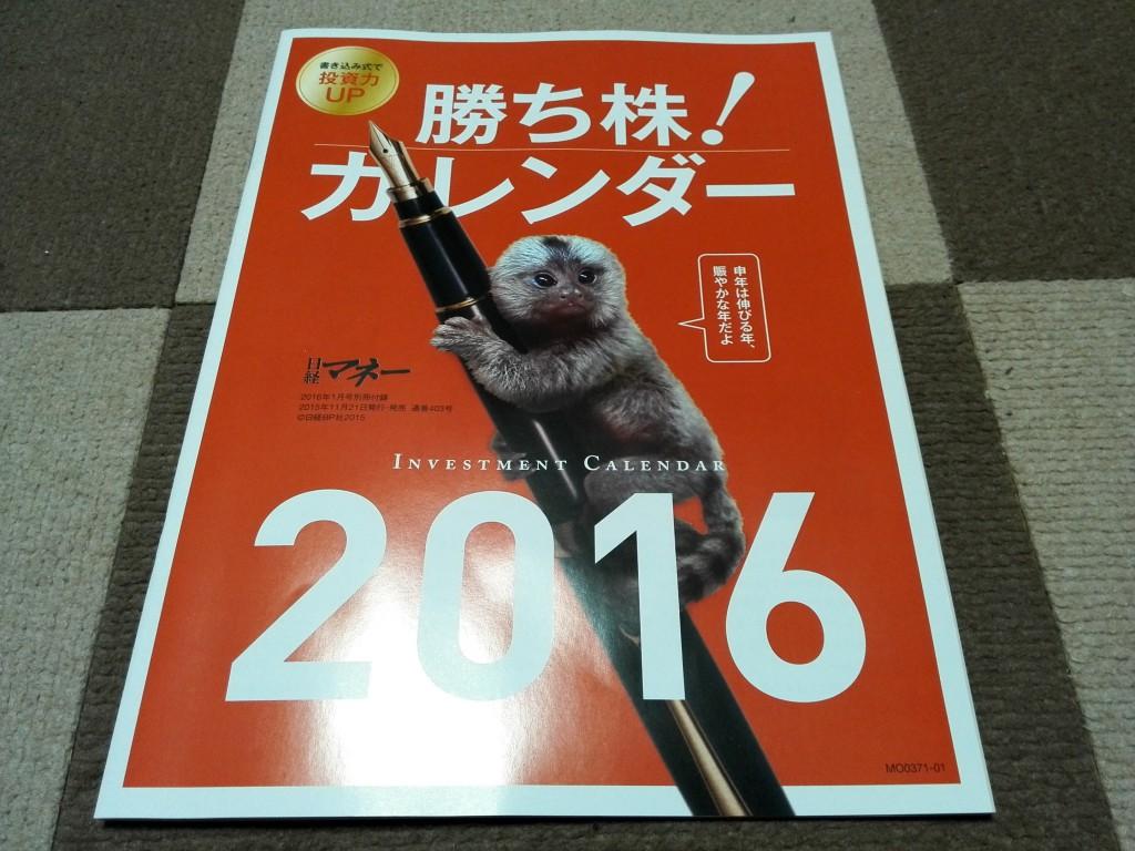 日経マネー2016年1月号 勝ち株!カレンダー
