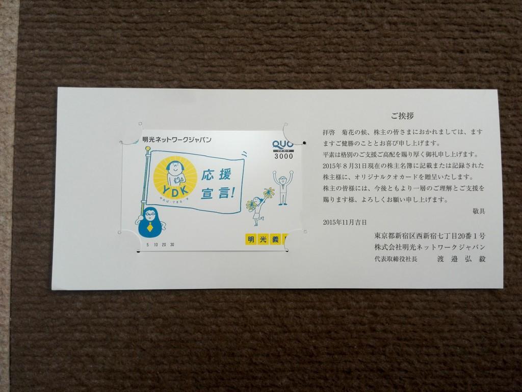 明光ネットワークジャパン株主優待 クオカード