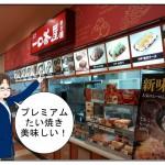 吉野屋の株主優待で一口茶屋!プレミアムたい焼き3枚購入で1枚無料!