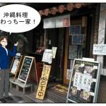テンポスバスターズの株主優待で、くわっちー家の沖縄名物ソーキ丼!