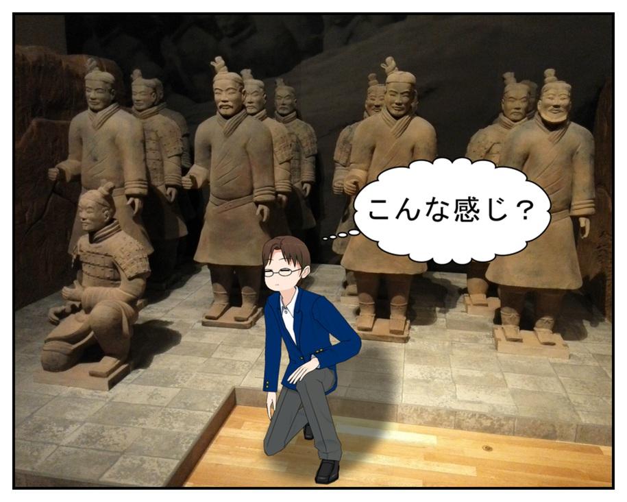 上野国立博物館 始皇帝と大兵馬俑展 記念撮影ゾーン