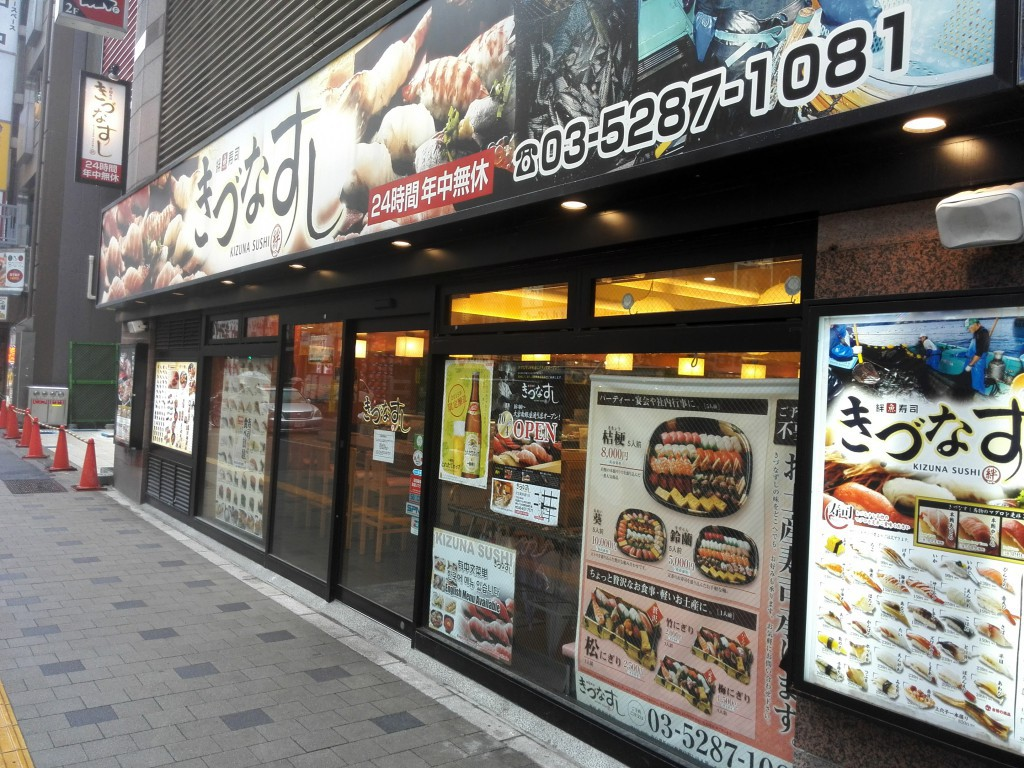 SFPダイニング きづなすし 歌舞伎町店